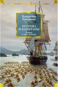 Острова и капитаны, Владислав Крапивин