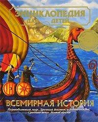 Энциклопедия для детей. Том 1. Всемирная история