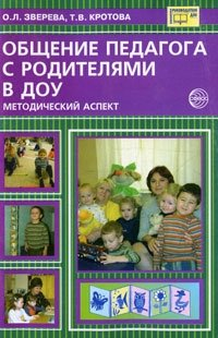 Общение педагога с родителями в ДОУ. Методический аспект