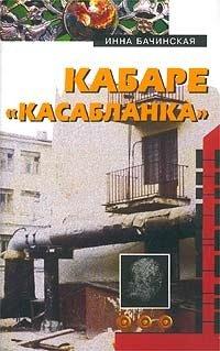 инна бачинская кабаре касабланка