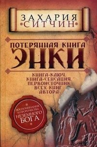 Потерянная книга Энки, Захария Ситчин