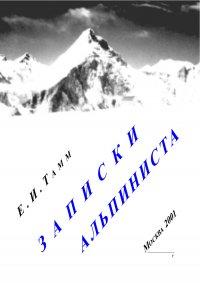 Записки альпиниста