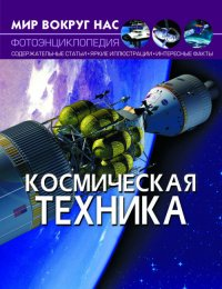 Мир вокруг нас. Космическая техника. Фотоэнциклопедия