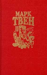Марк Твен. Собрание сочинений в восьми томах. Том 2