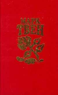 Марк Твен. Собрание сочинений в восьми томах. Том 7
