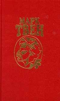 Марк Твен. Собрание сочинений в восьми томах. Том 8
