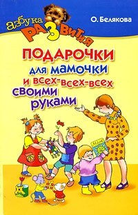 Подарочки для мамочки и всех-всех-всех своими руками