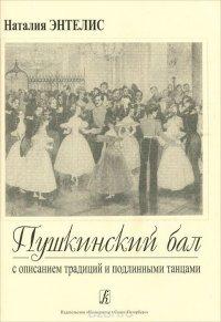 Пушкинский бал с описанием традиций и подлинными танцами