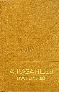 А. Казанцев. Мост дружбы
