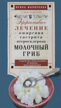 Молочный гриб. Эффектное лечение, ожирения, гастрита, атеросклероза