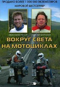 Вокруг света на мотоциклах