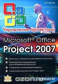 Microsoft Office Project Professional 2007. Управление проектами