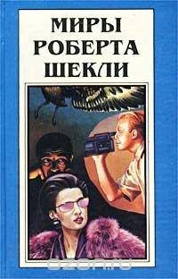 Миры Роберта Шекли. Книга 8