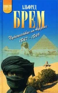 Путешествие по Африке (1847-1849)
