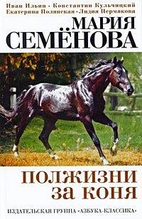 Полжизни за коня
