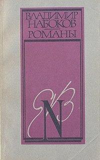 Владимир Набоков. Романы