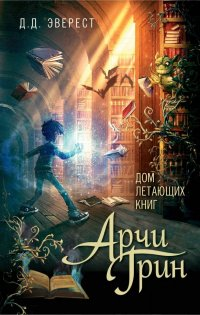 Арчи Грин и Дом летающих книг (#1)