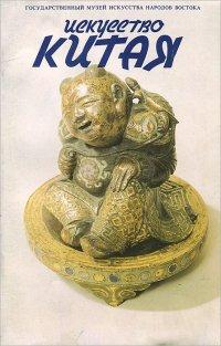 Искусство Китая, Л. И. Кузьменко, В. Л. Сычев