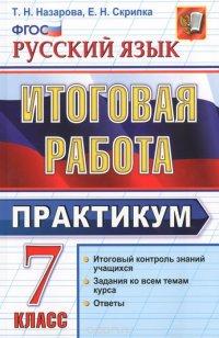 Русский язык. 7 класс. Итоговая работа. Практикум