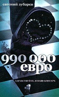 990 000 евро