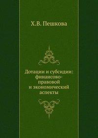 Дотации и субсидии: финансово-правовой и экономический аспекты, Х. В. Пешкова