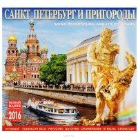 Календарь 2016 (на скрепке). Санкт-Петербург и пригороды / Saint Petersburg and Its Environs