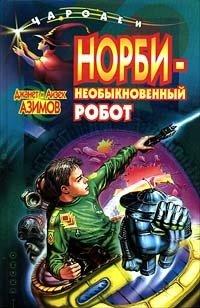 Норби - необыкновенный робот