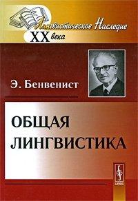 Общая лингвистика. Пер. с фр
