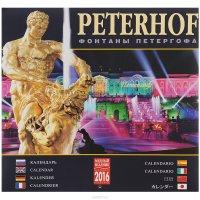 Календарь 2016 (на скрепке). Фонтаны Петергофа / Peterhof