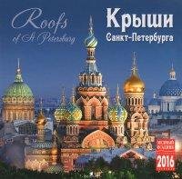Календарь 2016 (на скрепке). Крыши Санкт-Петербурга / Roofs of Saint Petersburg