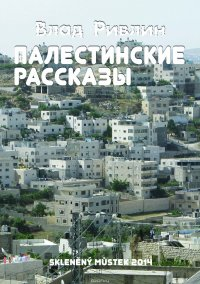 Палестинские рассказы (сборник)