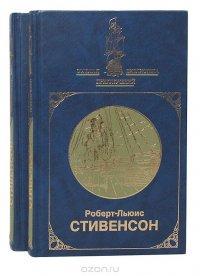 Роберт Льюис Стивенсон (комплект из 2 книг)