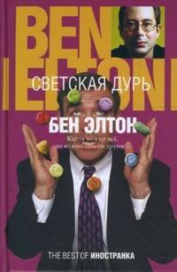 Светская дурь, Бен Элтон