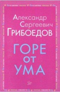 Горе от ума, А. С. Грибоедов
