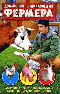 Домашняя энциклопедия фермера. Домашняя птица, свиньи, коровы, козы и овцы, кролики и нутрии
