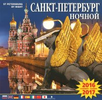 Календарь 2016-2017 (на скрепке). Санкт-Петербург ночной / Saint Petersburg by Night