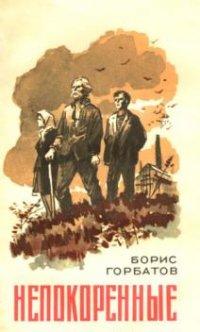 Непокоренные, Борис Горбатов