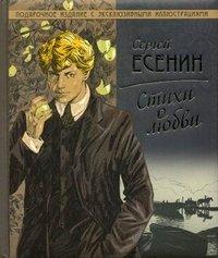 Сергей Есенин. Стихи о любви