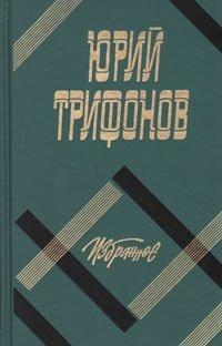 Юрий Трифонов. Избранное