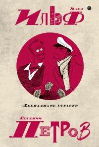 Илья Ильф. Евгений Петров. Собрание сочинений. В 5 томах. Том 1. Двенадцать стульев