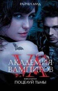 Академия вампиров. Книга 3. Поцелуй тьмы, Райчел Мид