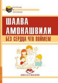 Без сердца что поймем, Ш. А. Амонашвили