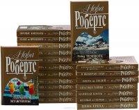 Нора Робертс (комплект из 20 книг)