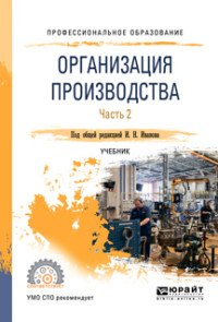Организация производства. Учебник для СПО. В 2 частях. Часть 2