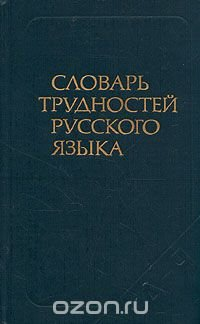 Словарь трудностей русского языка