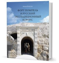 Форт Помпель и Русский экспедиционный корпус. Июль 1916 - апрель 1917, Марк Буксен