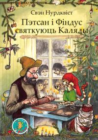 Пэтсан і Фіндус святкуюць Каляды