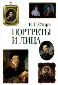 Портреты и лица. XVIII - середина XIX века