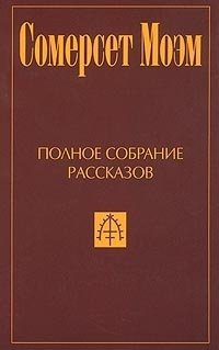Сомерсет Моэм. Полное собрание рассказов в 5 томах. Том 1