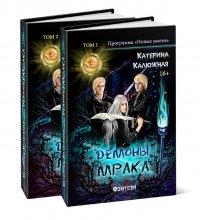 Демоны мрака, Катерина Калюжная